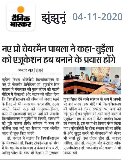 New Pro. Chairperson Brig. Dr. SS Pabla said : efforts will be made to make Chudela Education hub